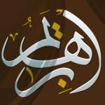 ابراهيم الشميري