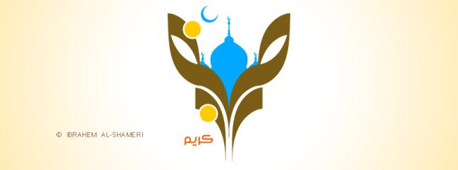 رمضان كريم
